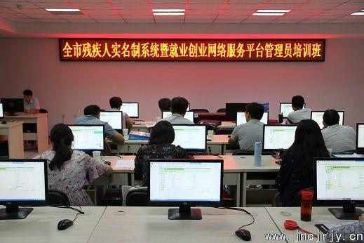举办全市残疾人就业和职业培训信息管理系统暨中国残疾人就业创业网络服务平台管理员培训班