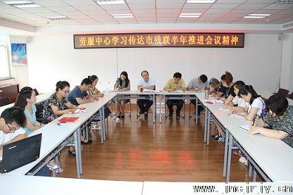 市残疾人劳服中心学习传达市残联半年推进会议精神