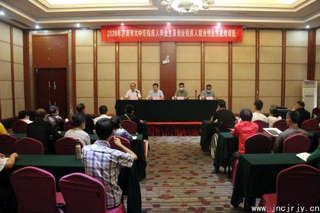 济南市举办大中专残疾人毕业生及创业残疾人