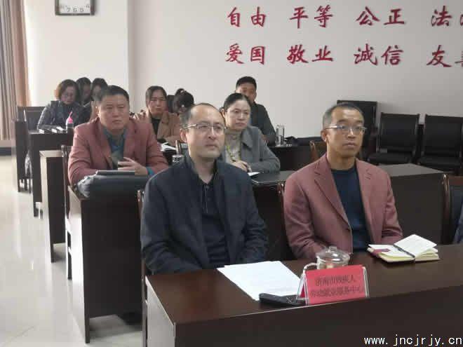 中心组织参加全省残疾人就业和职业培训信息